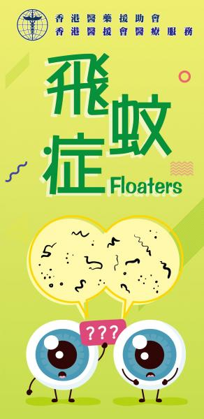 Poster of Floaters (Chinese version only)