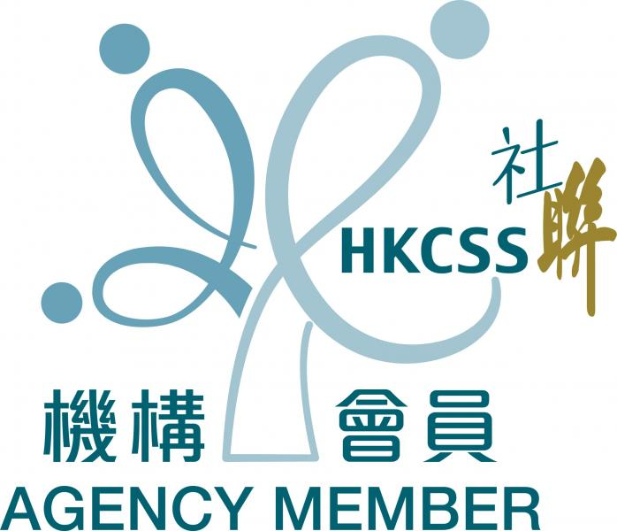 香港社會服務聯會機構會員 Agency Member of The Hong Kong Council of Social Service