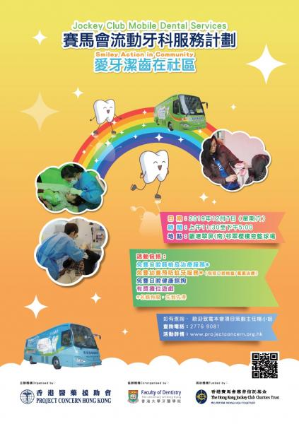 Jockey Club Mobile Dental Services - Smiley Action in Community (Tsui Ping Estate)