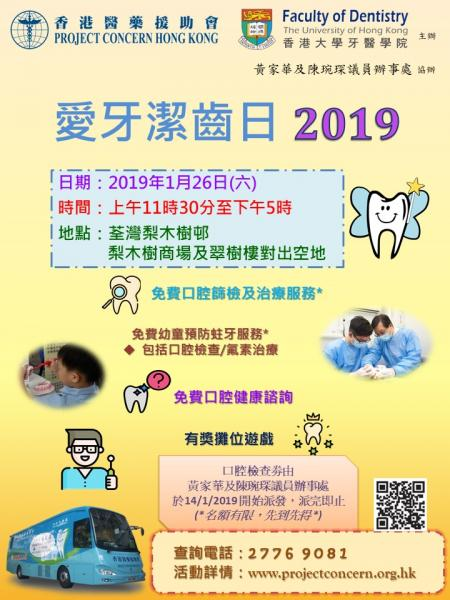 Love Teeth Day (26 Jan 2019, Lei Muk Shue Estate)