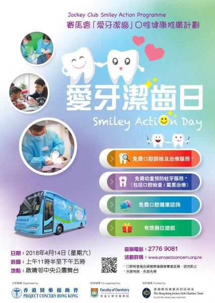 Jockey Club Smiley Action Programme Smiley Action Day (14 Apr, 2018 at Kai Ching Estate)