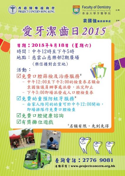 Tsz Wan Shan Love Teeth Day 2015
