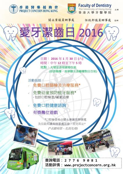 Tai Po Love Teeth Day 2016
