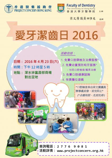 Shamshuipo Love Teeth Day on 23 April 2016