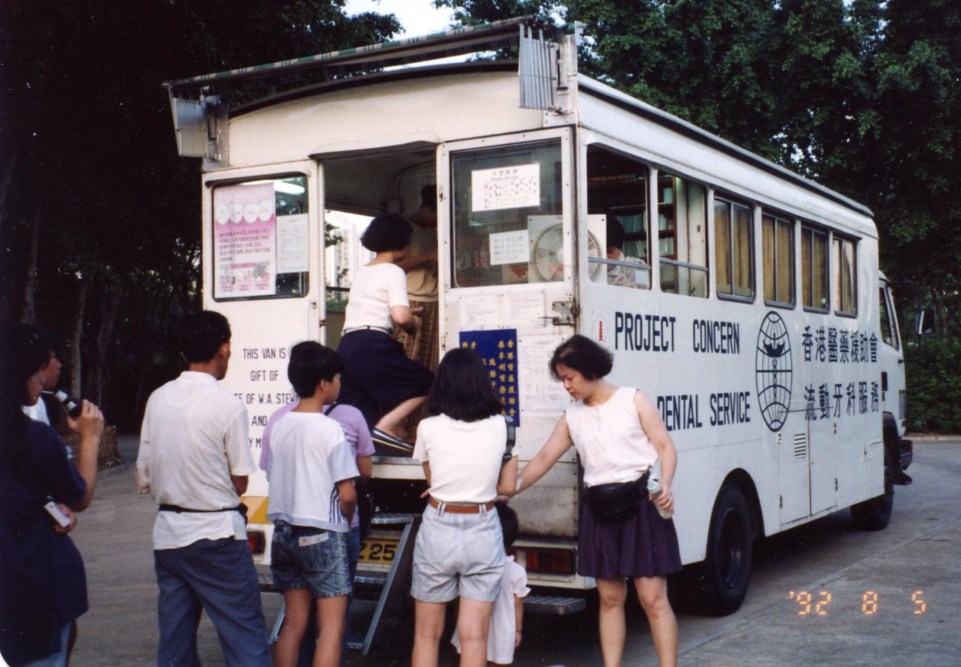 Mobile Dental Service in 1990's