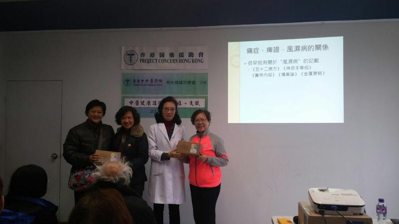 Chinese medicine health talk