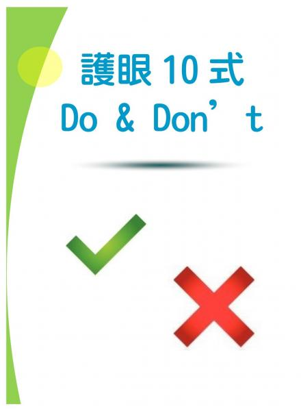 謢眼10式Do and Don't