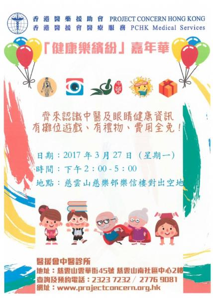Health Carnival at Tsz Wan Shan (Chinese Version Only)