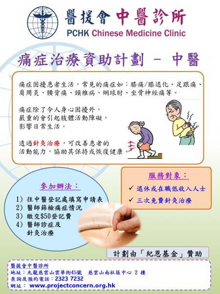 Poster Sponsorship Program for Pain Relief Treatment  (Chinese Version Only)